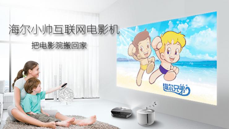 众筹神话海尔小帅影院开创互联网泛影视娱乐平台【生活热点】