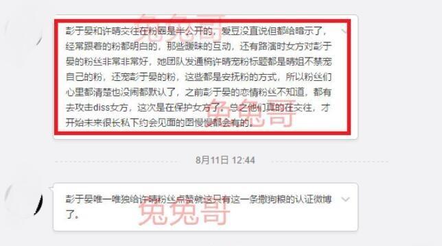 彭于晏恋上大13岁许晴网曝两人暗搓搓秀恩爱亲密照疯传