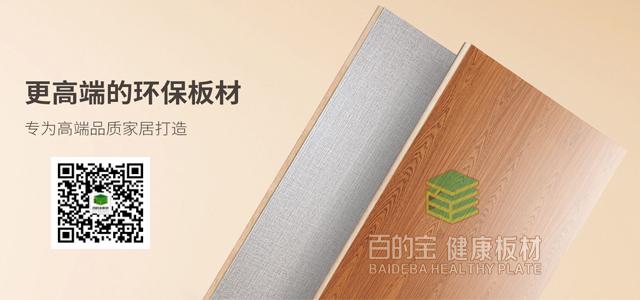 好芯做好板中国板材百的宝开启全民健康家装时代
